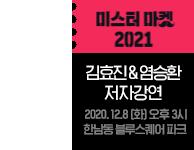 http://bimage.interpark.com/bookpark/gift/2020/201120/02.png